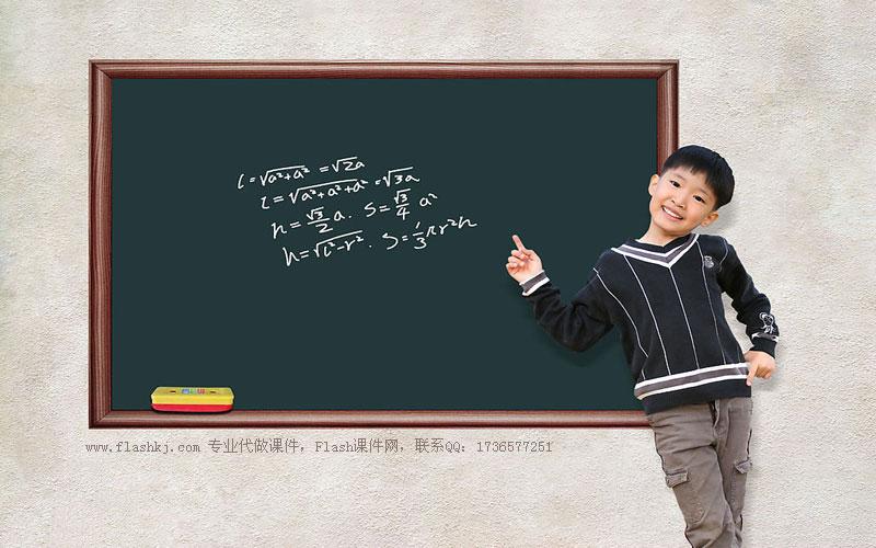 在课件中巧用黑板边框制作背景